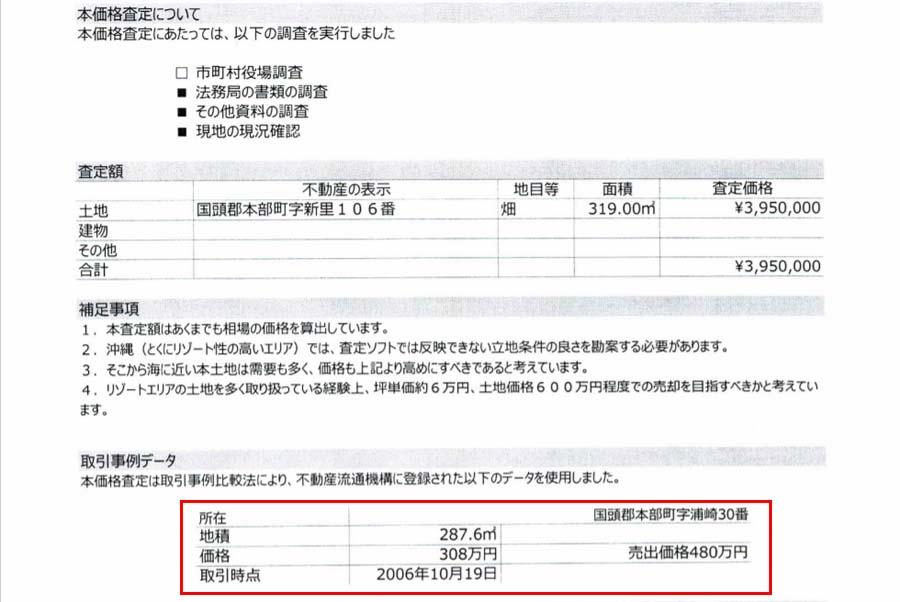 不動産価格査定書の見方(初公開)