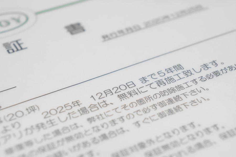 シロアリ110番の保証書
